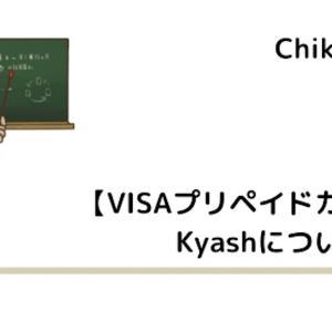 Kyashについて解説【VISAプリペイドカード】