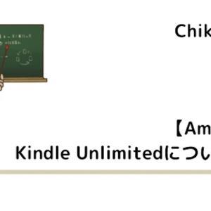 【Amazon】Kindle Unlimitedについて解説【おすすめ】