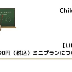 【LINEMO】月額990円(税込)ミニプランについて解説