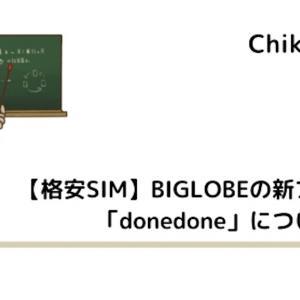 【格安SIM】BIGLOBEの新ブランド「donedone」について解説