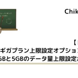 【ドコモ】ギガプラン上限設定オプションの拡充【3GBと5GBのデータ量上限設定が可能】