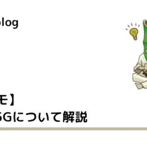 【ドコモ】home 5Gについて解説