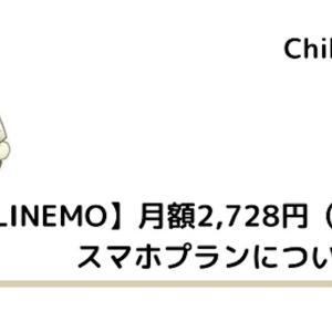 【LINEMO】月額2,728円(税込)スマホプランについて解説