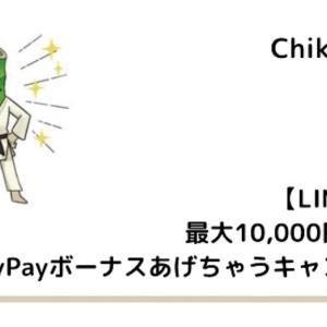 【LINEMO】最大10,000円相当!PayPayボーナスあげちゃうキャンペーン