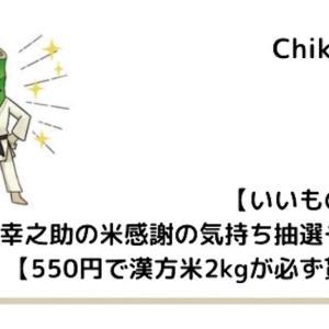 【いいもの紹介】幸之助の米感謝の気持ち抽選チケット【550円で漢方米2kgが必ず貰える】