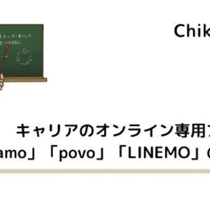 「ahamo」「povo」「LINEMO」キャリアのオンライン専用ブランドまとめ【最新版】
