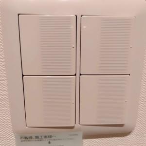 玄関電気スイッチをランプ付きに交換したい!でも実はDIYできない事が判明!そのワケは?
