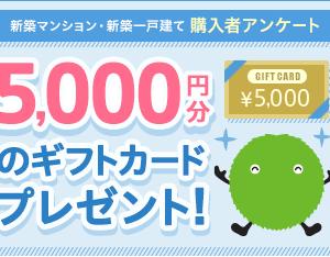 アンケートに答えて5000円分のギフトカードをもらおう!マイホーム購入者限定キャンペーン【SUUMO】