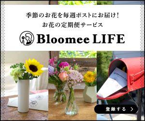 ブルーミーライフは話題のポストに届くお花の定期便♪申し込み方をご紹介。