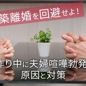 家作りで夫婦喧嘩勃発⁉その原因と対策!注文住宅の新築で喧嘩しないで済む方法。