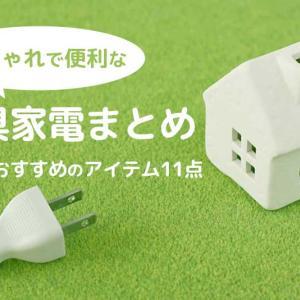おしゃれで便利な家具家電まとめ!新居におすすめのアイテム11点