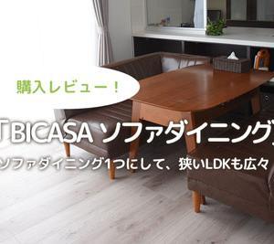 BICASA(ビカーサ)のコンパクトなソファダイニングで17畳LDKも広々!