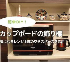 キッチンの飾り棚DIY!カップボードのレンジ台上部の空きスペースを活用!