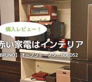 赤い家電はインテリアとしても。【BRUNO(ブルーノ)】 オーブントースターBOE052購入レビュー。