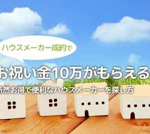 【成約で10万円!】家づくりは注文住宅相談センターを利用するのが得!