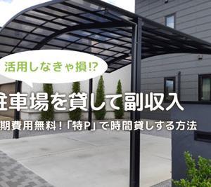 自宅の空き駐車場を貸して副収入⁉【得P】