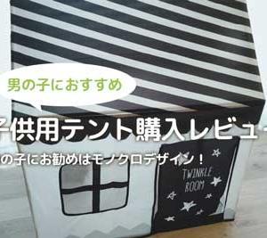 子供用テント(キッズテント)、男の子にお勧めはモノクロデザイン!