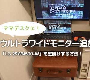 LG 29WN600-W 29インチウルトラワイドモニターの壁掛け方法!