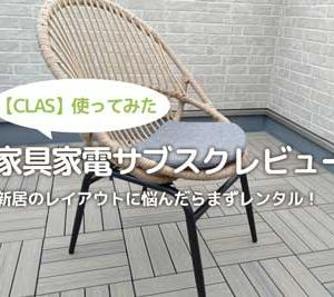 【CLAS】使ってみた!新居の家具家電レイアウトに悩んだらまずレンタル。