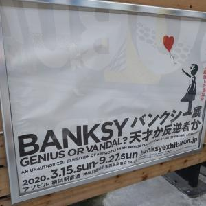 バンクシー展 天才か反逆者か