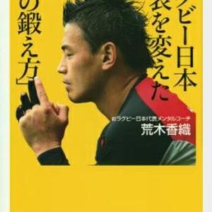 『ラグビー日本代表を変えた「心の鍛え方」』