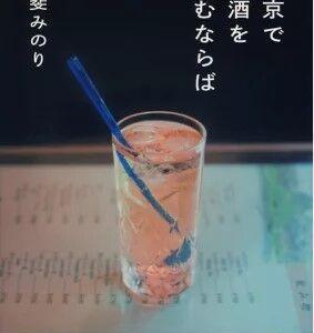 『東京でお酒を飲むならば』