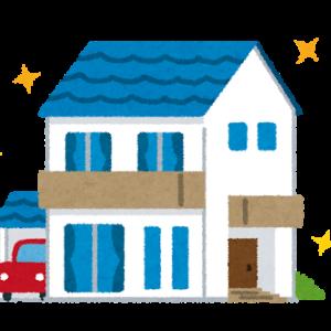 賃貸引越しのはずが家購入に路線変更