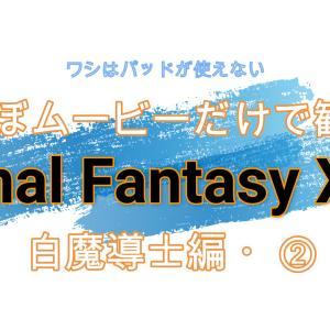 ほぼムービーだけで観る★Final Fantasy XIV★②
