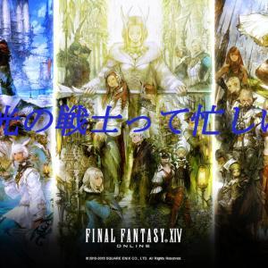 大体ムービーで観る★【Final Fantasy XIV】★白魔導士編・⑯