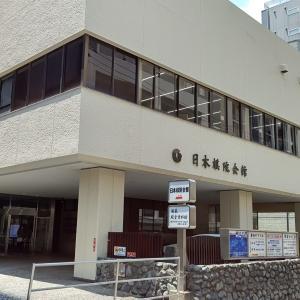 日本棋院 東京本院
