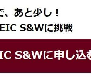 TOEIC S&W 結果発表、「IIBC AWARD OF EXCELLENCE」受賞へ!
