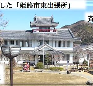 御着城の戦い(姫路市)