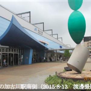 加古川駅 写真で綴る127年の軌跡