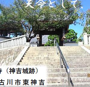 神吉合戦ノ記 〜神吉勢二千対織田勢三万〜