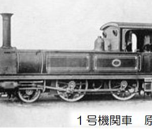 日本初の鉄道開設と、西日本鉄道網の整備開通