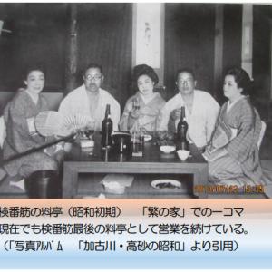 """消えゆく町 加古川""""検番筋""""長老たちの古き懐かしき時代証言"""
