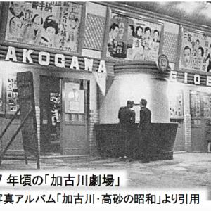 懐かしの活動写真館シリーズ【2】加古川映画劇場