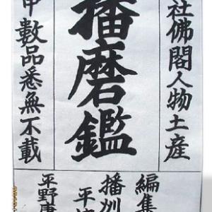 『播磨鑑』(はりまかがみ)平野庸脩
