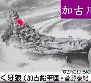 重巡洋艦『加古』その栄光と殉難の歴史1