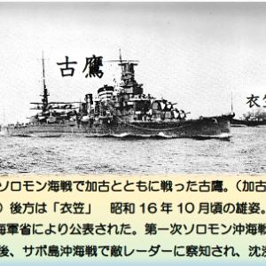 重巡洋艦『加古』その栄光と殉難の歴史2
