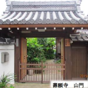 加古川町友沢 壽願寺(じゅがんじ)