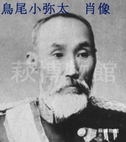 維新列伝 激動の時代を 駆け抜けた風雲児・鳥尾小弥太(とりおこやた)
