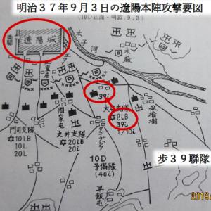 姫路歩兵第三十九聯隊 第3部