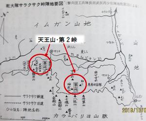 姫路歩兵第三十九聯隊 第八部