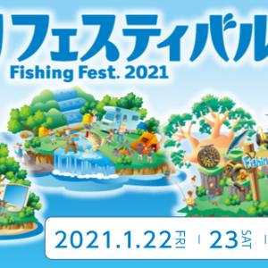 2021釣りフェスティバル