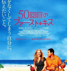 個人的No.1映画 50回目のファーストキス