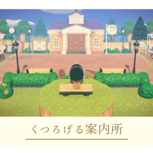 【あつ森】part2:住民がくつろげる案内所を作る