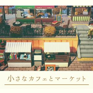 【あつ森】part12:小さなカフェとマーケットを作る