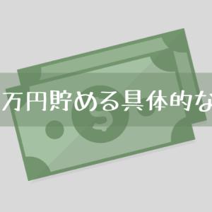 資産1000万円の貯め方 具体的な方法を紹介
