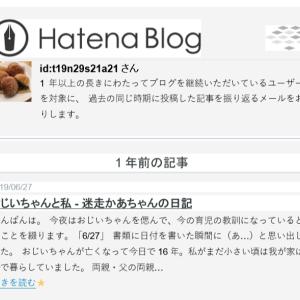 はてなブログからのメール